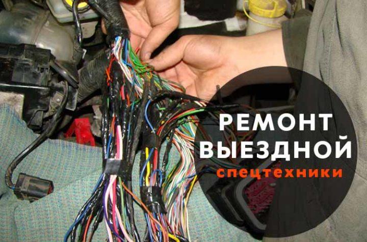 //centr-rst.ru/wp-content/uploads/2018/07/vyezdnoy-remont-spectehniki.jpg