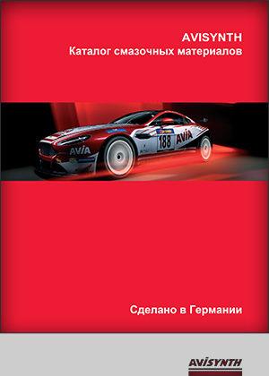 https://centr-rst.ru/wp-content/uploads/2018/08/Каталог-AVISYNTH-2-300x420.jpg